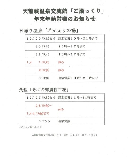 天龍峡温泉交流館「ご湯っくり」年末年始営業のお知らせ