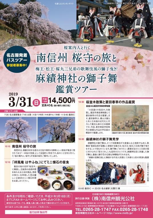 南信州桜守の旅と麻績神社の獅子舞鑑賞ツアー