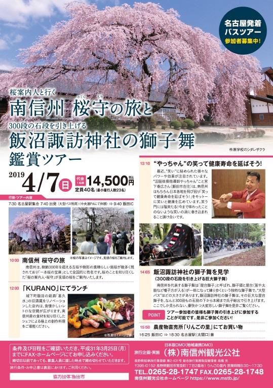 桜守の旅と飯沼諏訪神社の獅子舞鑑賞ツアー