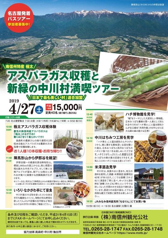 アスパラガス収穫と新緑の中川村満喫ツアー