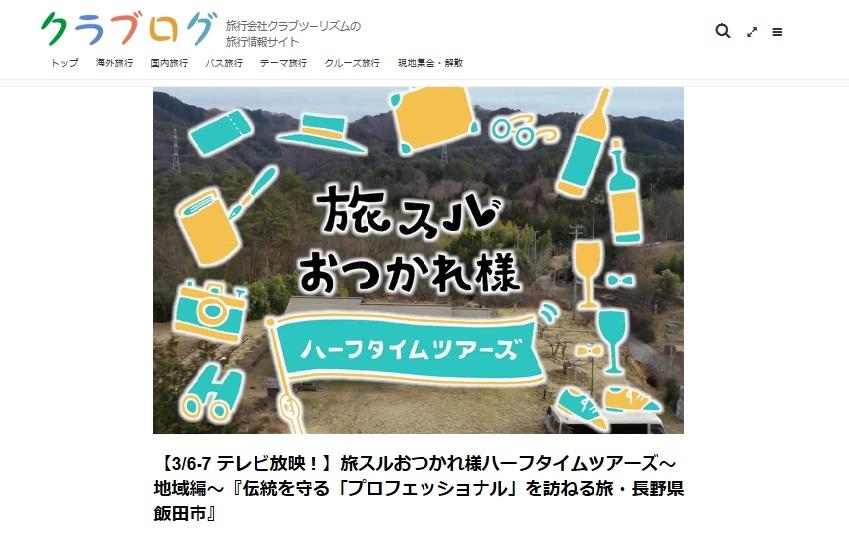 TV放映「旅スルおつかれ様ハーフタイムツアーズ」ブログ