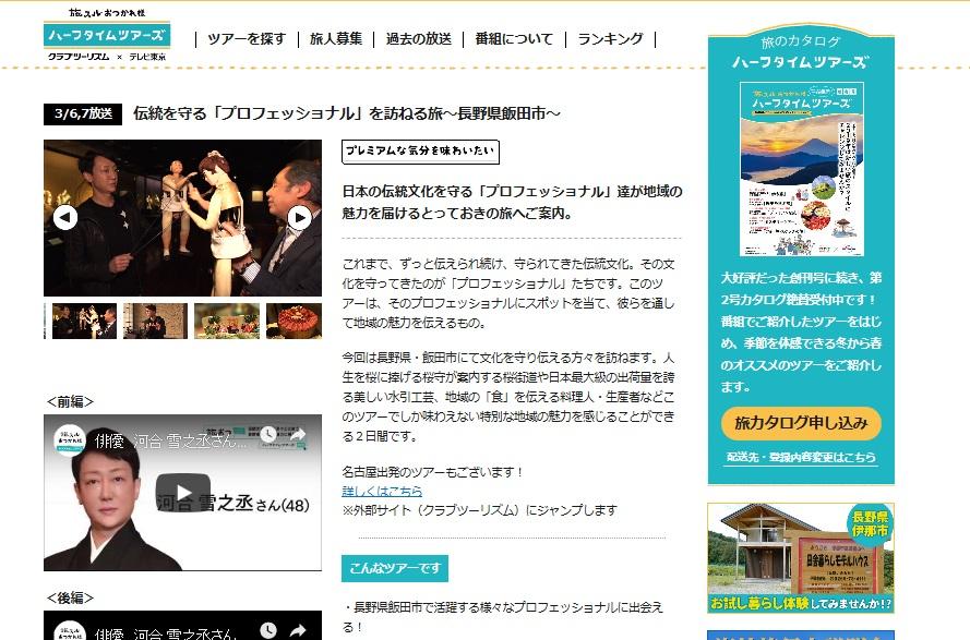 TV放映「旅スルおつかれ様ハーフタイムツアーズ」