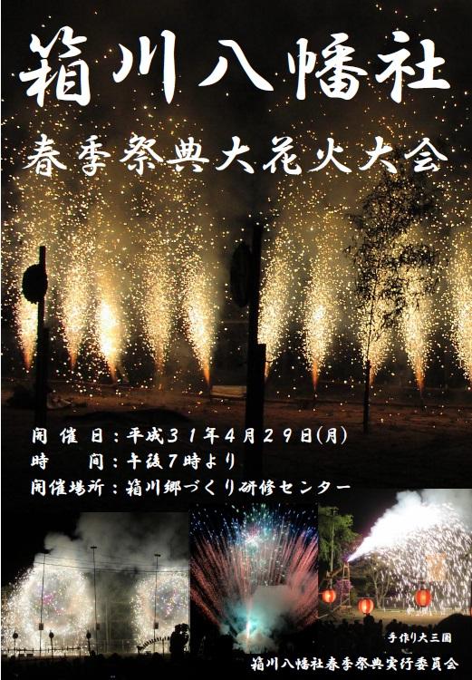 箱川八幡社春季祭典大花火大会