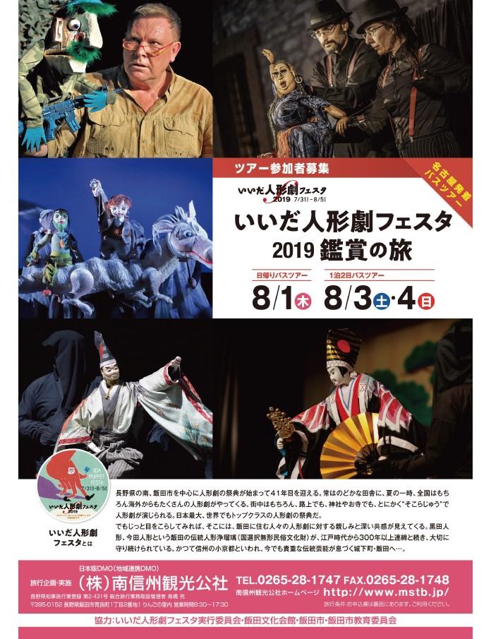 飯田人形劇フェスタ2019鑑賞の旅