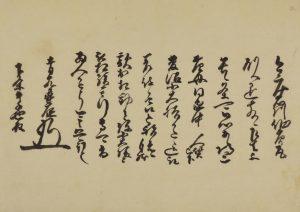 ⑦徳川家康書状(石川数正出奔を下條牛千代に伝える書状)