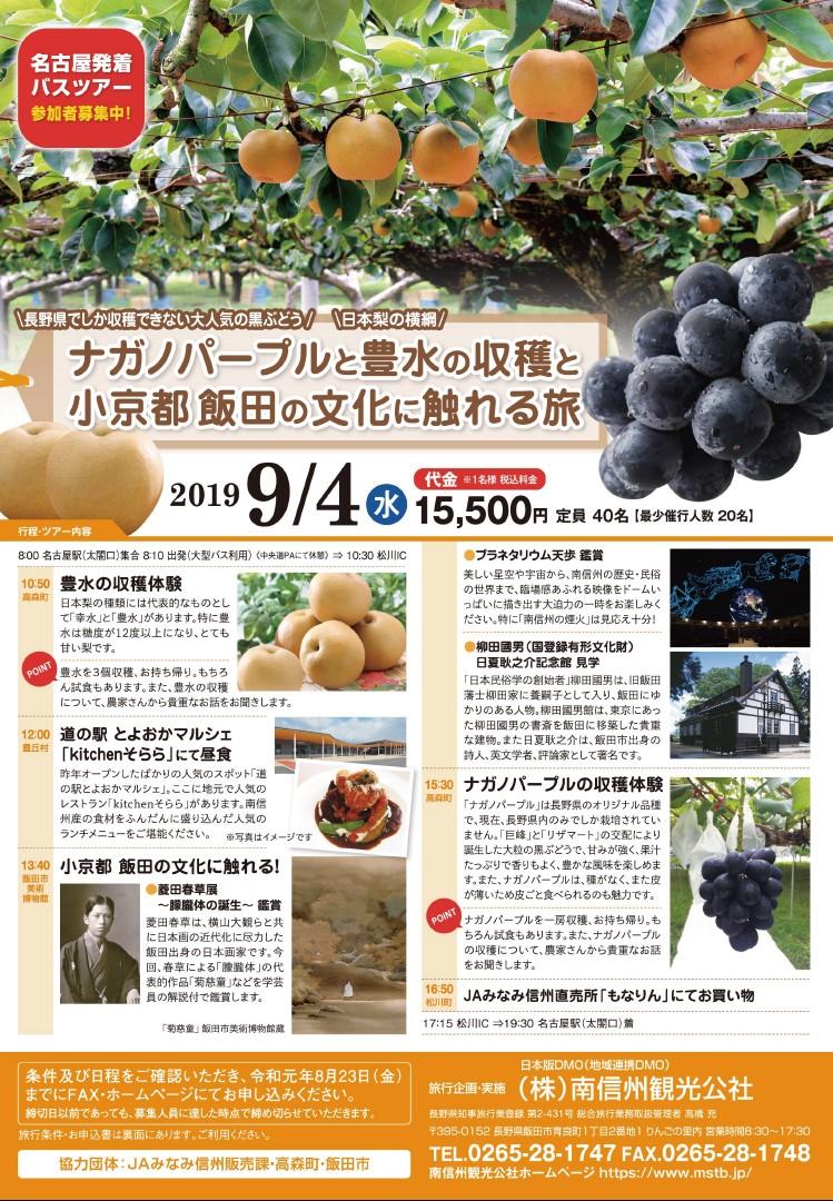 ナガノパープルと豊水の収穫と小京都飯田の文化に触れる旅