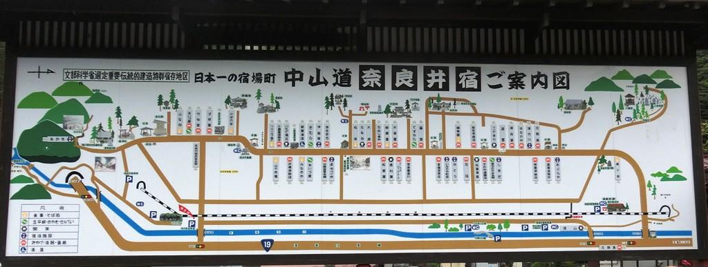 7-11 奈良井宿 628