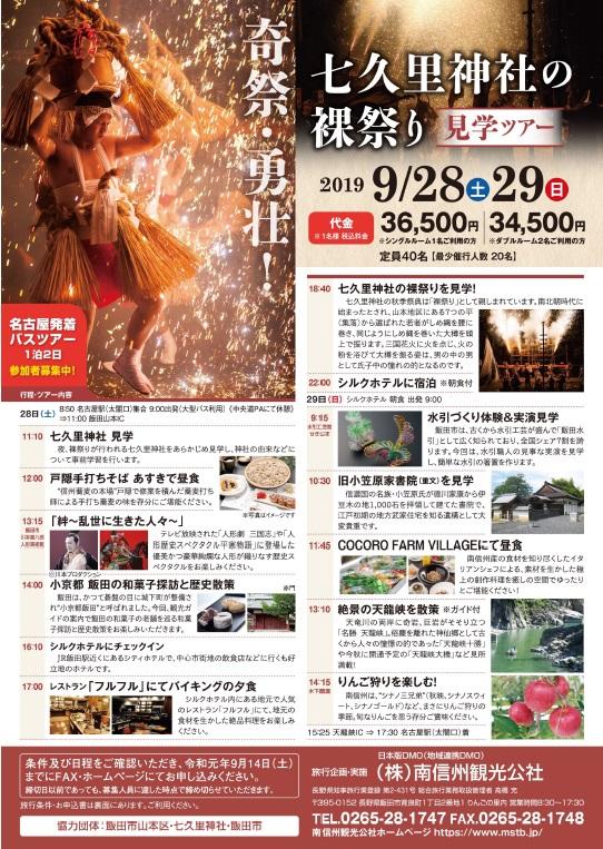 七久里神社の裸祭り見学ツアー