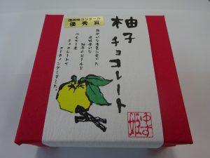 柚子チョコレート_s