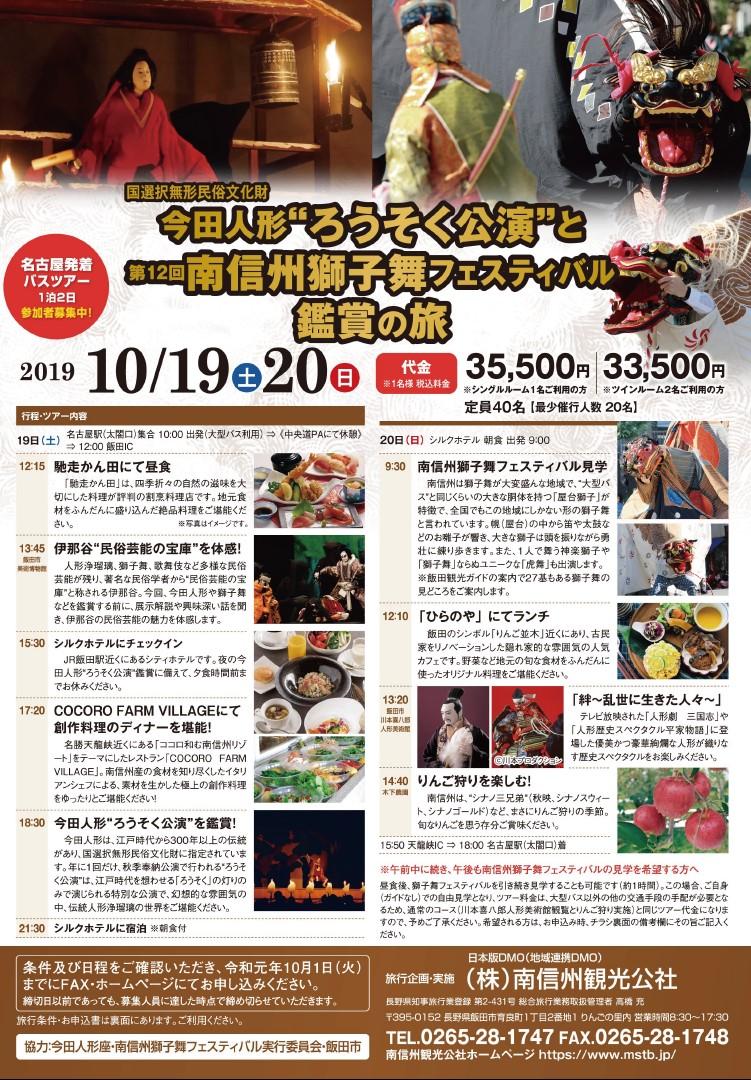 今田人形ろうそく公演と南信州獅子舞フェスティバル鑑賞の旅
