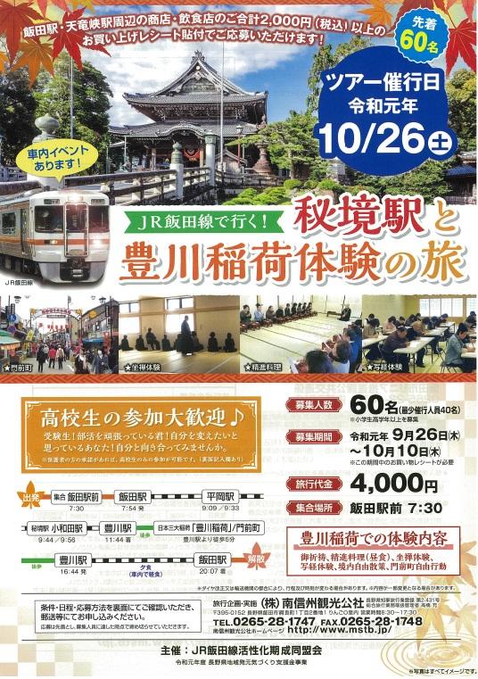 秘境駅と豊川稲荷体験の旅