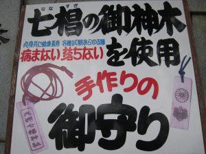 大州七椙神社(御守り)