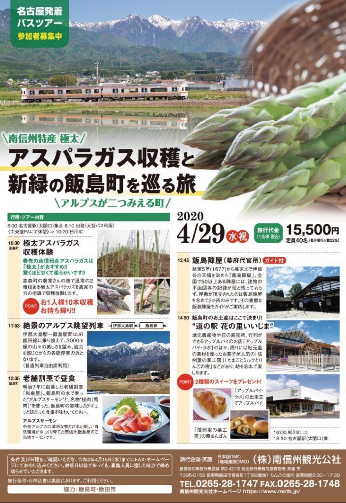 アスパラガス収穫と新緑の飯島町を巡る旅