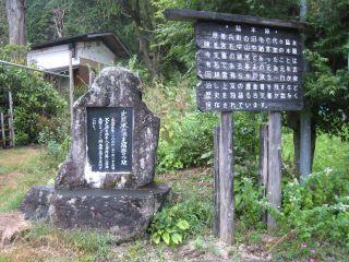 ⑦-2幕末の南信濃、信州飯田城と水戸天狗党の足跡を追う