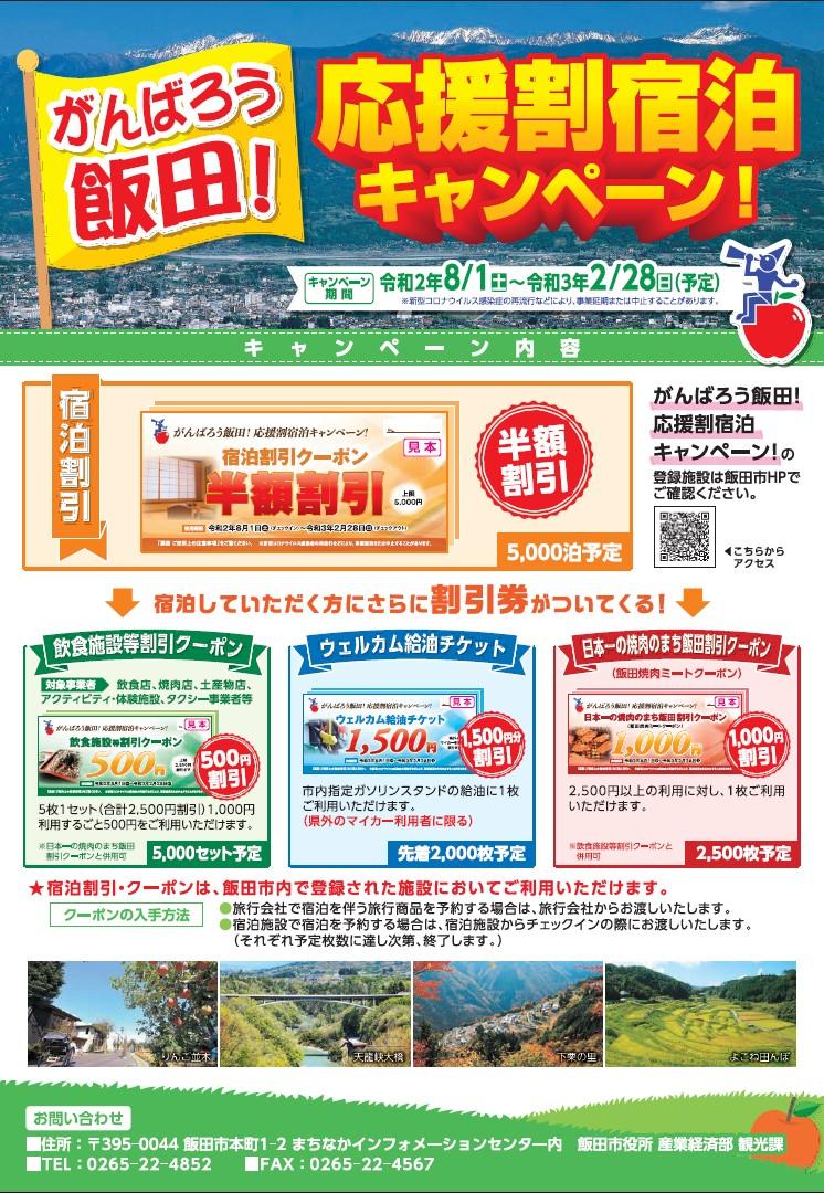 がんばろう飯田!応援割宿泊キャンペーン