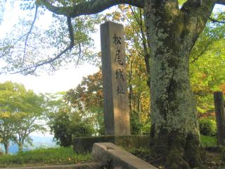 4松尾城跡