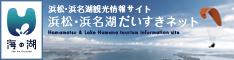 浜松・浜名湖だいすきネット