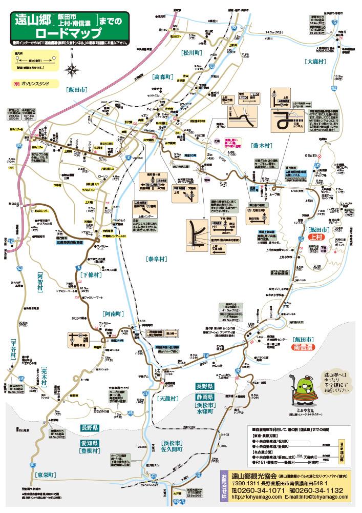 遠山郷ロードマップ「飯田から遠山郷」