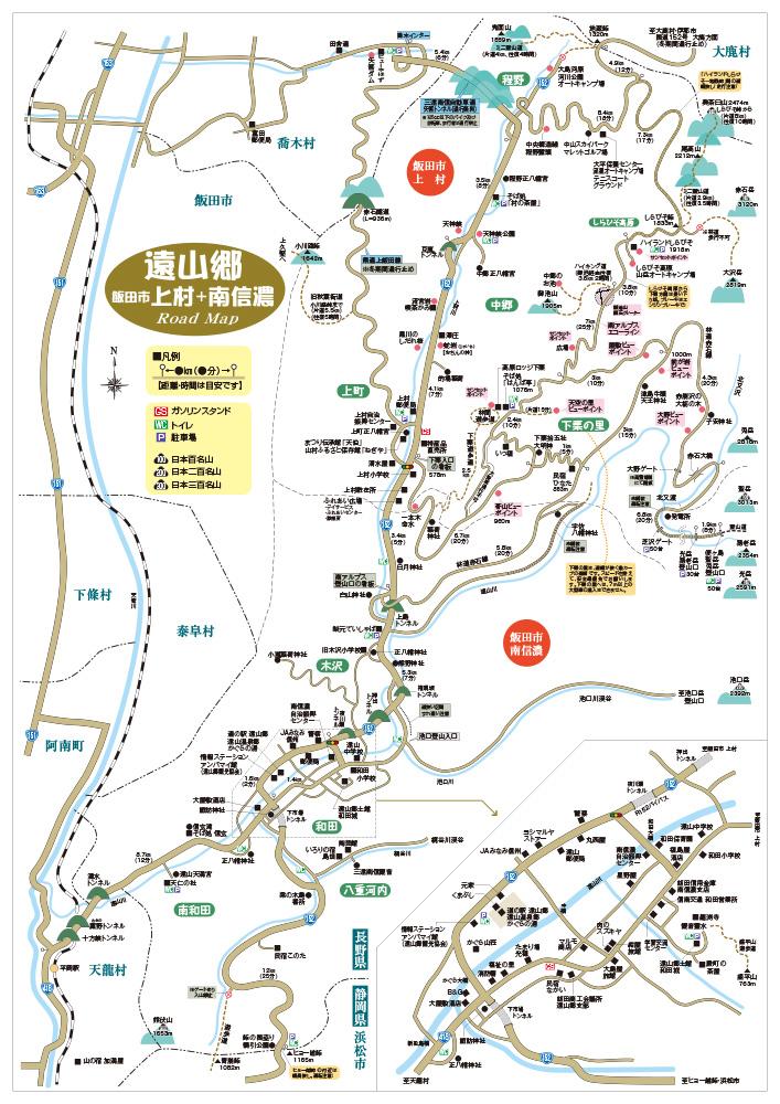 遠山郷ロードマップ「上村+南信濃」