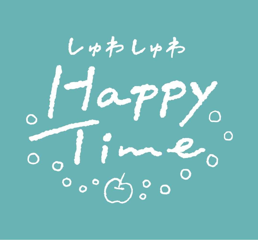 しゅわしゅわ Happy Time