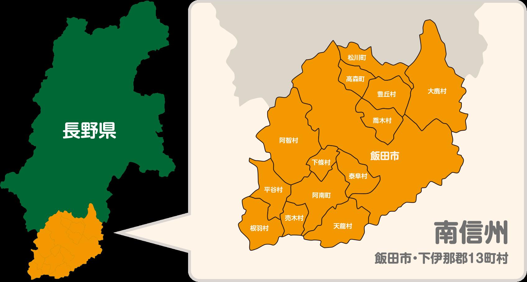 南信州マップ