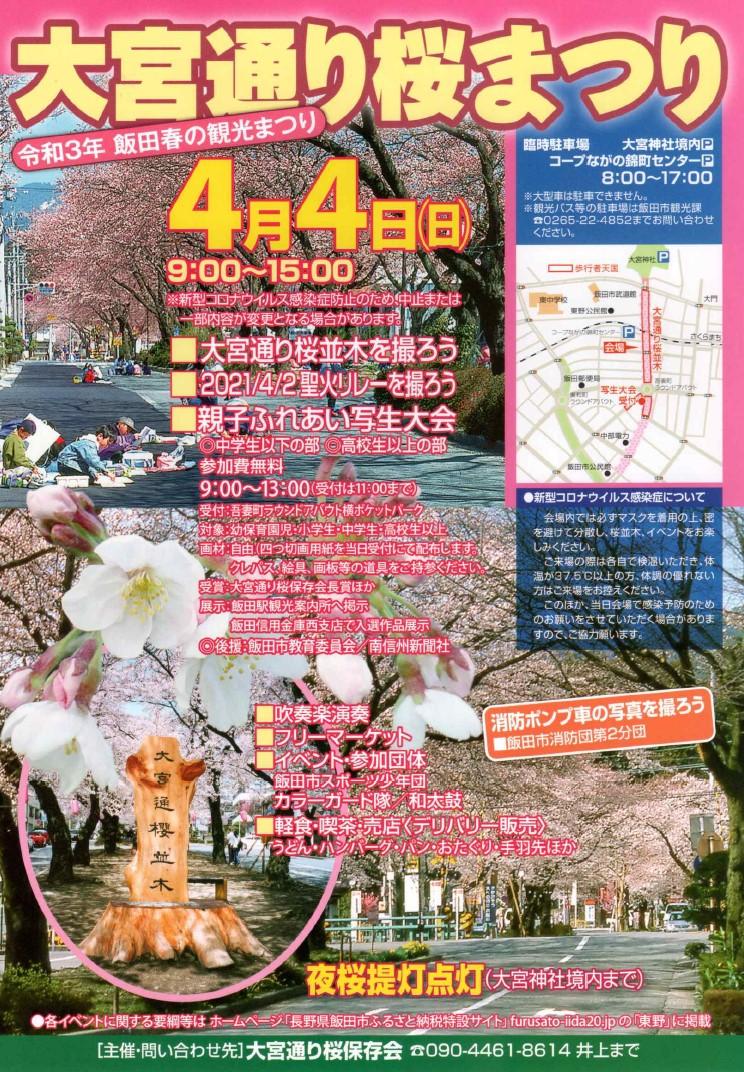 大宮通り桜まつり