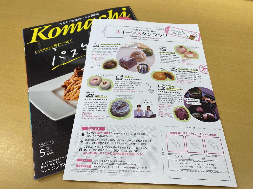 Komachi×スイーツスタンプラリー